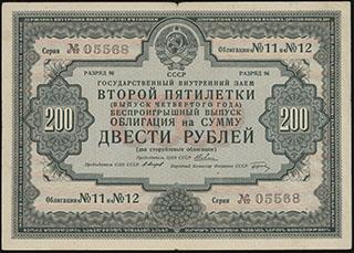 облигация российский внутренний заем 1992 где быстро взять деньги в долг в краснодаре
